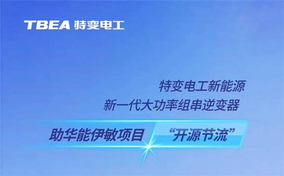 """特变电工新能源新一代大功率组串逆变器助华能伊敏项目""""开源节流"""""""