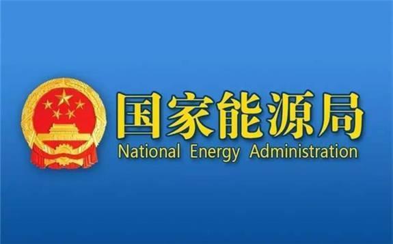 国家能源局发布4月份全社会用电量