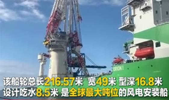 德国:全球最大吨位海上风电安装船吊臂断裂
