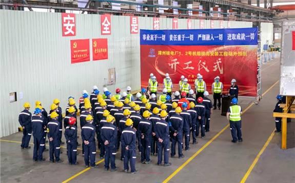 中核二三承建的漳州核电1、2号机组核岛安装工程场外预制开工