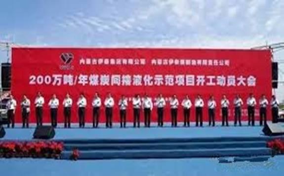 内蒙古伊泰200万煤制油项目全面开工,总投资290.7亿元
