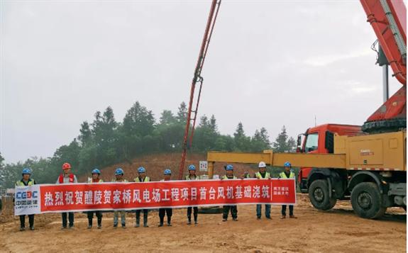 中国能建:湖南贺家桥风电场项目首台风机基础顺利浇筑