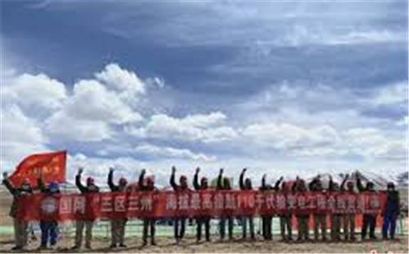 """""""三区三州"""":全国海拔最高110千伏输变电工程顺利完成建设任务"""
