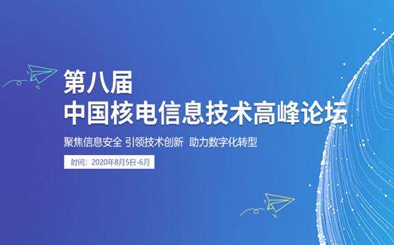 第八届中国核电信息技术高峰论坛(NITF 2020)