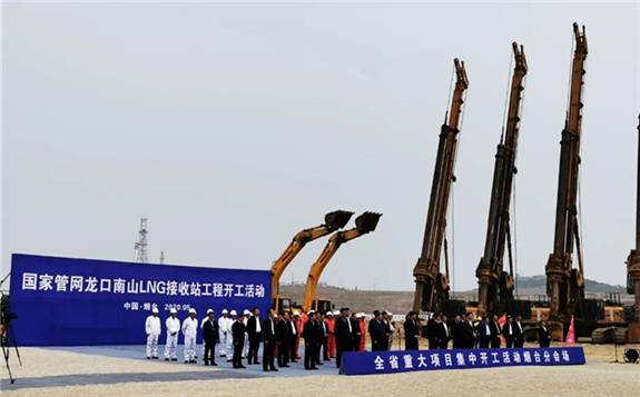 国家管网集团龙口南山LNG接收站项目正式开工!