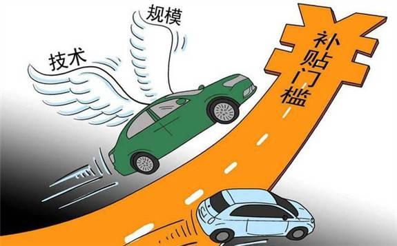新能源汽车政策再调整:实行差异化补贴 推动产业高质发展