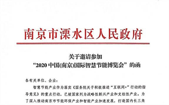 """南京政府:诚邀您参加""""2020中国(南京)国际智慧节能博览会""""!"""