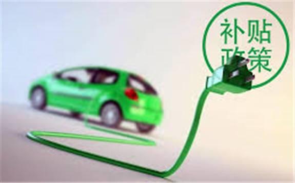 海南发布新能源汽车促销费政策!每辆奖励1万 总量不超过1.5万辆