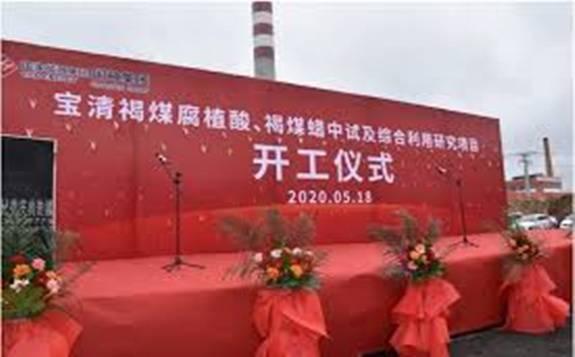 国神集团首个煤化工项目中试及综合利用研究工程正式开工建设