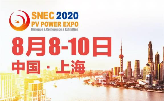 SNEC第十四届(2020)国际太阳能光伏与智慧威尼斯(上海)展览会暨论坛