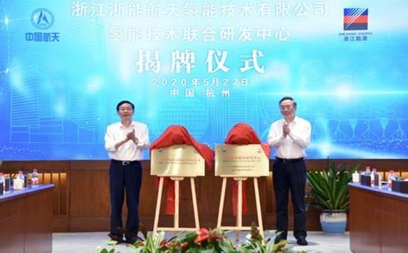 浙能集团联手中国航天六院全面推进氢能产业的跨越式发展