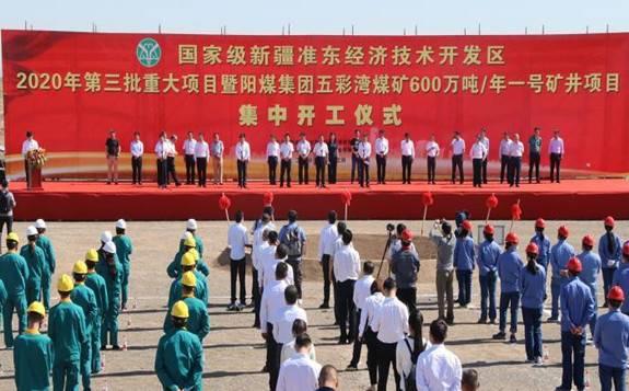阳煤集团新疆准东五彩湾一号矿井项目开工 总投资逾50亿元