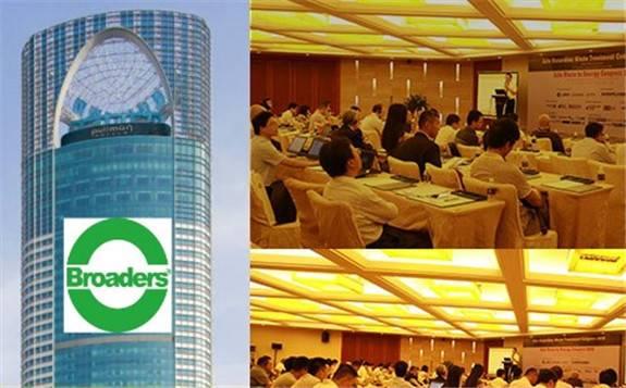 第五届亚洲危险废弃物处置大会2020(济南)