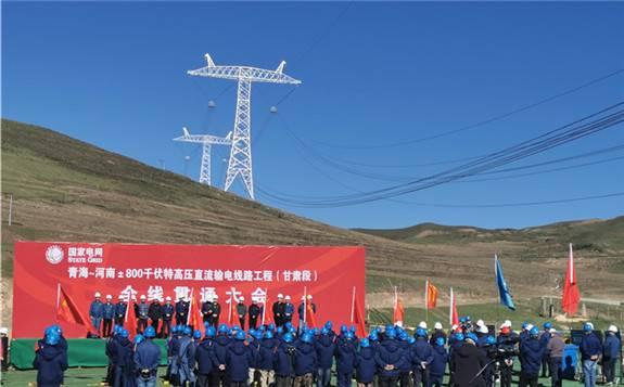 青海—河南±800千伏特高压输电线路顺利实现全线贯通!