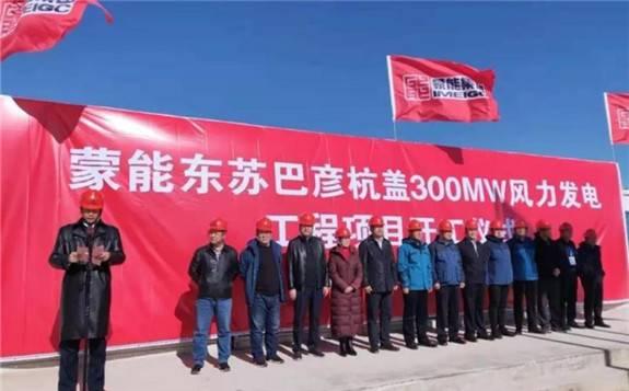 内蒙古36个特高压外送风电项目最新进展,附项目并网时间