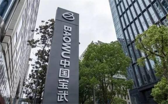中国宝武与全球三大铁矿石供应商之间均已实现矿石交易人民币跨境结算