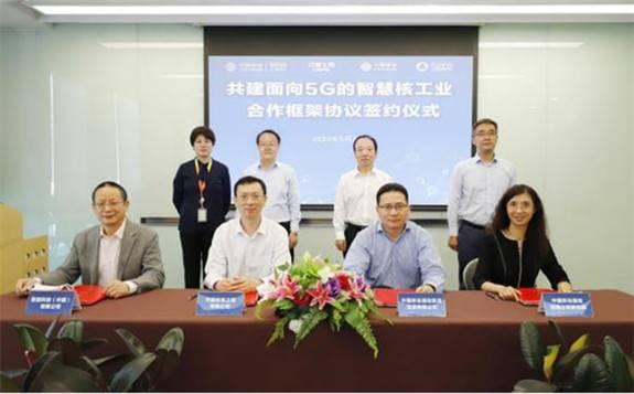 亚信科技与中核工程等达成合作 面向5G打造智慧核工业