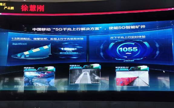 山西阳煤集团联手中国移动、华为公司建成全国首个5G煤矿专网