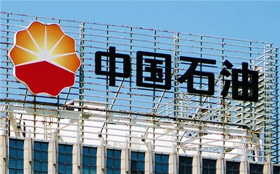 """中国石油将从""""油气""""供应商向""""综合能源""""供应商转型"""