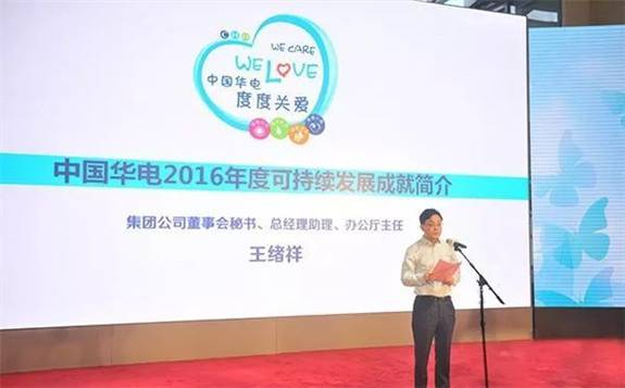 王绪祥出任中国华电副总经理