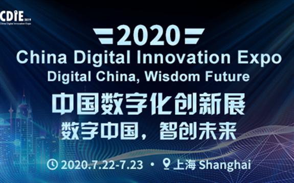 CDIE 智创·未来||中国数字化创新博览会震撼来袭