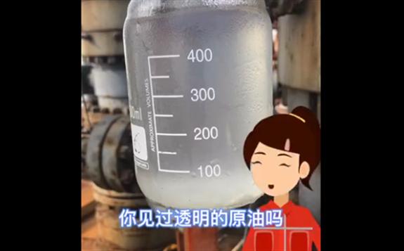 中国石化胜利海上油田首次开采出无色透明超高纯度凝析原油!
