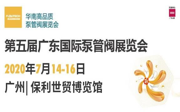 第五届广东国际泵管阀展览会定档7月 ——开启华南泵阀新征程