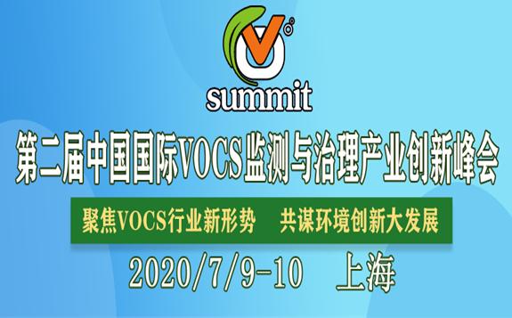 2020中国国际VOCs监测与治理峰会最新议程重磅揭秘