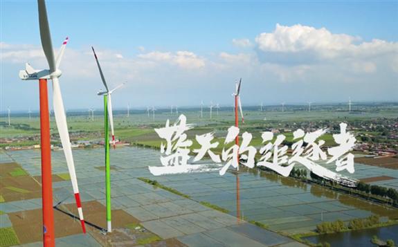 三一重工助力河北秦皇岛搭建世界第一大风场