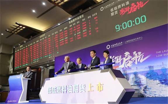 低硫燃料油期货在上海国际能源交易中心正式挂牌交易