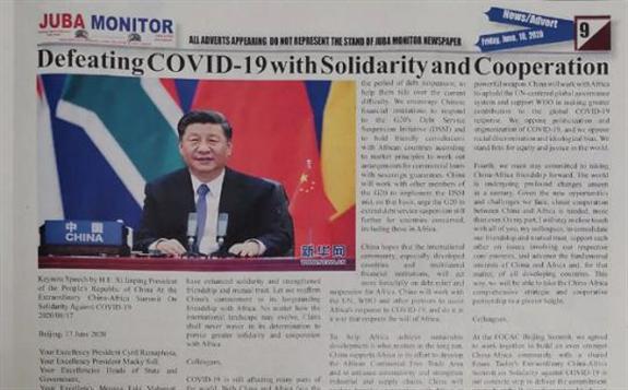 非洲多国媒体积极评价中非团结合作特别峰会