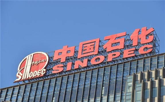 中国石化将加大对陕西西咸新区地热资源的开发力度