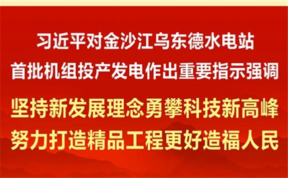 习近平对金沙江乌东德水电站首批机组投产发电作出重要指示