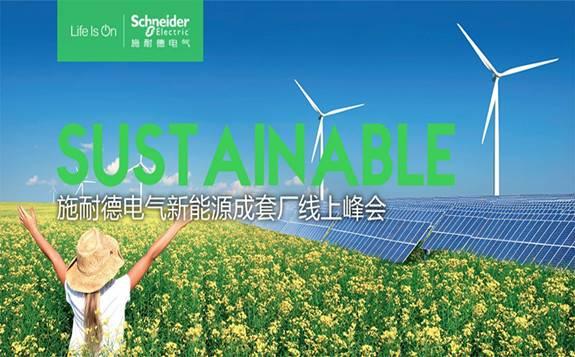 协力共赢 探索提升风电可靠性新模式 施耐德电气首届新能源成套厂线上峰会成功举办