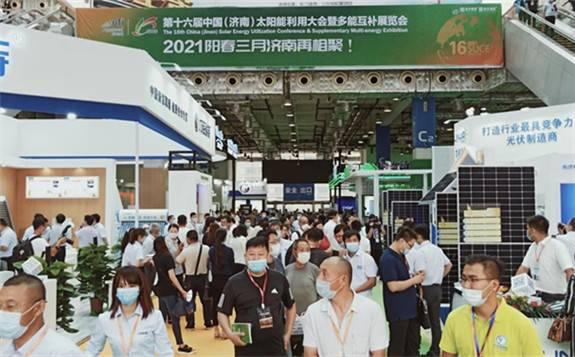 第15届济南太阳能利用大会开幕