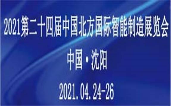 2021第二十四届中国北方国际工业博览会