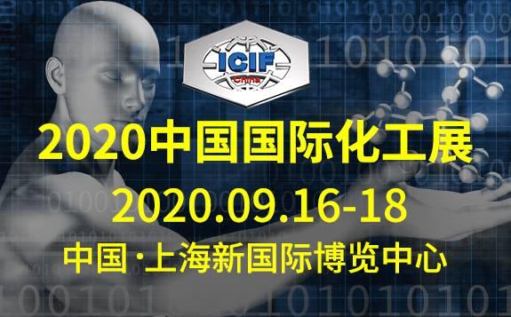 智慧化工-智能制造展区@中国国际化工展
