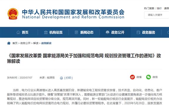 《国家发展改革委 国家能源局关于加强和规范电网 规划投资管理工作的通知》政策解读