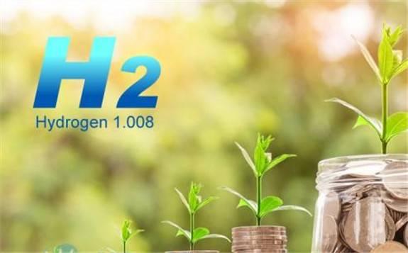 全球首只氢能源投资基金在伦敦成立