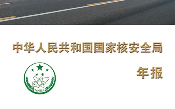 中国核安全年报汇总(2016年至2019年)