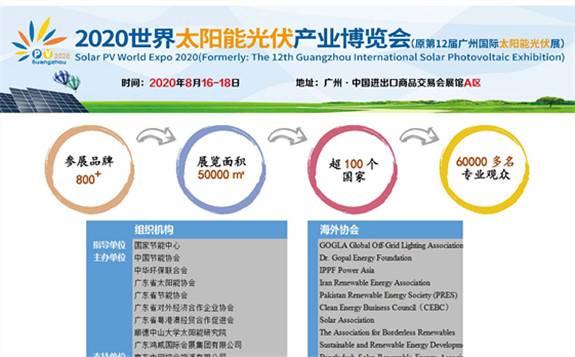 2020世界太阳能光伏产业博览会