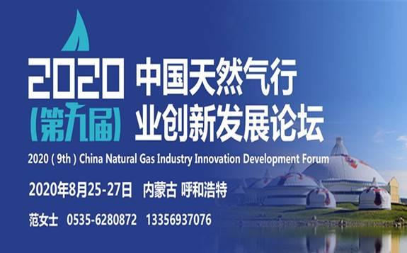 金联创·2020(第九届)中国天然气行业创新发展论坛