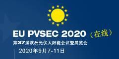 为全球光伏社区提供的高水平数字化体验:EU PVSEC线上虚拟会议暨展览会