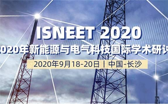 【9月线下EI会议!!!】新能源与电气科技方向国际学术会议新增2名大咖主讲嘉宾!