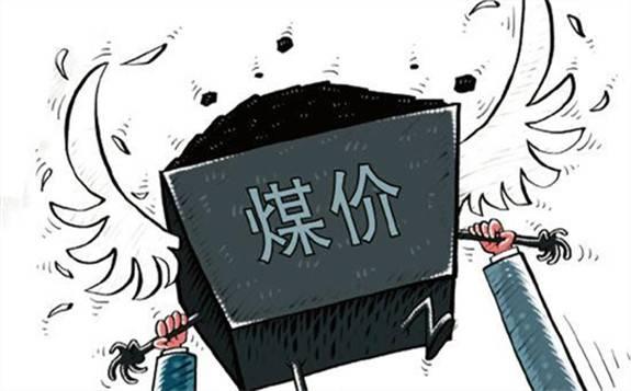 陕煤大矿煤价下调4-28元/吨
