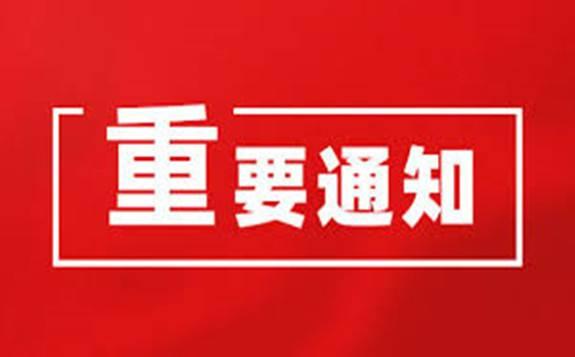 关于举办挪宝集团·2020第十二届中国国际 地源热泵行业高层论坛的通知