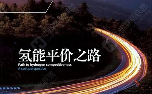 中国氢能联盟与国际氢能委员会联合发布中文版《氢能平价之路》
