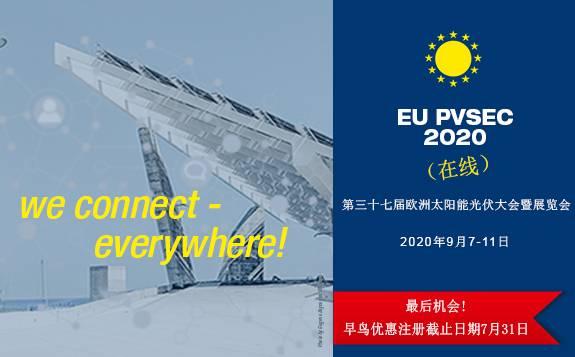 准备就绪:EUPVSEC首届线上虚拟会议暨展览会即将在周一召开