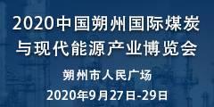 2020首届中国朔州现代能源发展大会邀请函