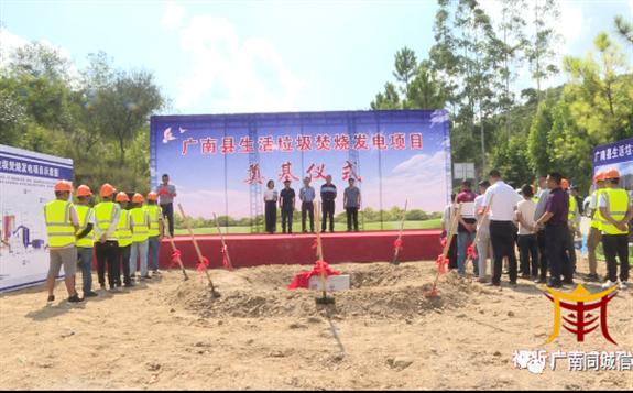 投资3.95亿元!云南广南将建一座日处理750吨生活垃圾焚烧发电厂